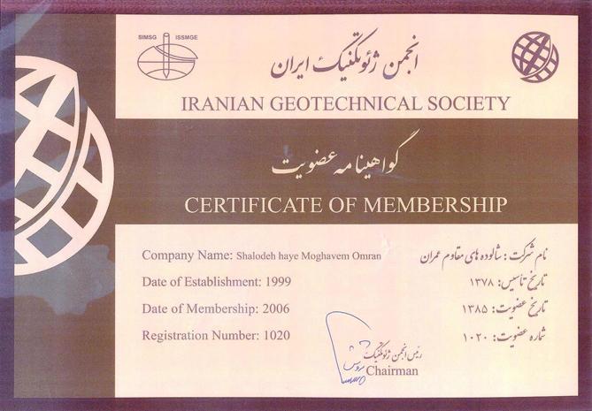 انجمن ژئوتکنیک ایران