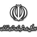 راه و شهرسازی استان خوزستان