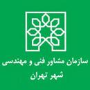 مشاور فنی و مهندسی شهر تهران
