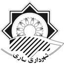 شهرداری ساری